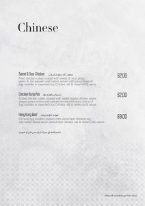 مطعم بريمر مينو