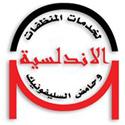 Photo of الاندلسية للمنظفات وحامض السلفونيك