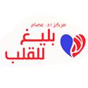 Photo of مركز د . عصام بليغ للقلب والاوعية الدموية