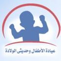 Photo of عيادة د. نيفين بدر الدين حمودة – استشاري الاطفال وحديثي الولادة