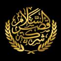 Photo of شركة قصر السلام للاستثمار العقارى والتجارى